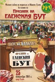 гр.Елена празник ЕЛЕНСКИЯ БУТ /14 НОЕМВРИ 2015