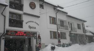 Зимна почивка за двама в Банско