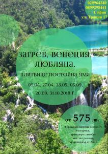 Плитвички езера - Венеция - Постойна яма - Любляна - Загреб