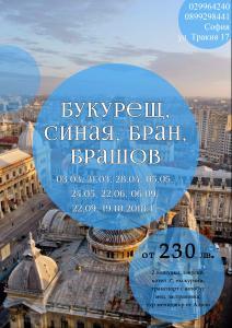 МАЙСКИ ПРАЗНИЦИ В РУМЪНИЯ - БУКУРЕЩ - СИНАЯ - БРАН - БРАШОВ