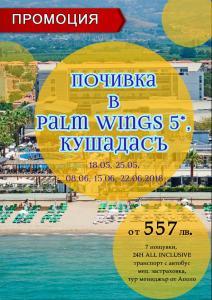 Майски празници в KUSADASI PALM WINGS BEACH RESORT 5* - Турция