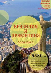 Екскурзия до Бразилия и Аржентина - ПОСЛЕДНИ 2 МЕСТА!!!
