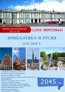 Екскурзия до Прибалтика и Русия - ПОСЛЕДНИ 3 МЕСТА!!!