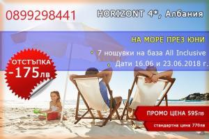 LAST MINUTE за почивка в хотел Horizont 4* - Дуръс, Албания
