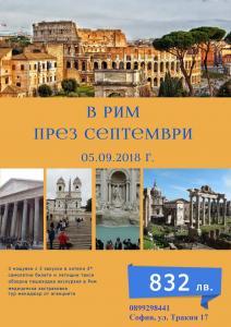 Септемврийски празници в Рим - ПОСЛЕДНИ 2 МЕСТА!!!