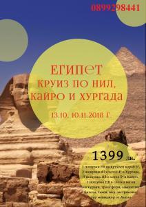 Египет - круиз по Нил, Кайро и Хургада