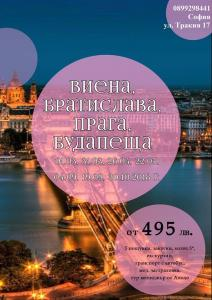 Виена - Братислава - Прага - Будапеща