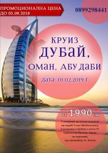Круиз Дубай, Абу Даби и Оман - ПРОМО ЦЕНА САМО ДО 5.08.!!!!
