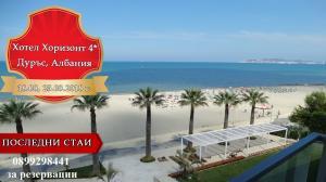ALL INCLUSIVE Почивка в хотел Horizont 4* - Дуръс, Албания! Последни стаи!!!
