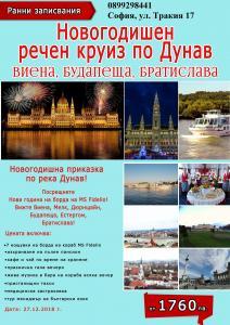 Новогодишен речен круиз: Виена, Будапеща, Братислава. Ранни резервации до 31.08!