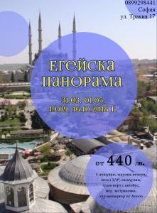 Егейска панорама
