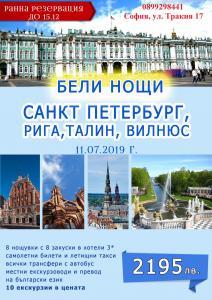 Прибалтика и Русия по време на Белите нощи