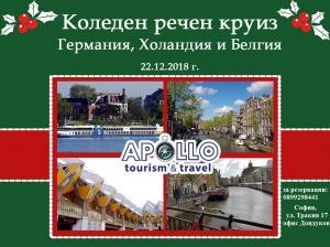 КОЛЕДЕН РЕЧЕН КРУИЗ  Германия – Холандия – Белгия