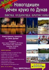 Новогодишен речен круиз: Виена, Будапеща, Братислава - ПОТВЪРДЕН!!!