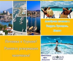 РАННИ РЕЗЕРВАЦИИ за ПОЧИВКА В ТУРЦИЯ до 31.01.2019г.