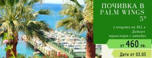 Почивка в PALM WINGS RESORT 5* - Дидим, Турция