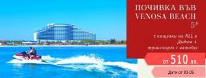Почивка в хотел VENOSA BEACH RESORT & SPA5 * - Дидим
