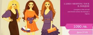 Ladies Shoping Tour в Лондон