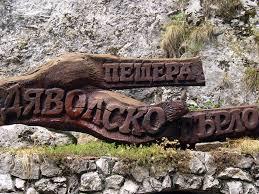 Родопски легенди-Кръстова гора-Бачковски манастир-Дяволско гърло-Перперикон от Добрич,Варна и Бургас