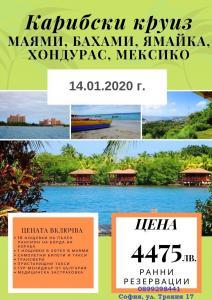 Карибски круиз с Маями и Мексико - ПОТВЪРДЕНА програма! Ранни резервации до 01.11!