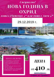 Нова година в ОХРИД - хотел FLAMENGO4* или хотел AURA 4* - Ранни резервации до 31.10!
