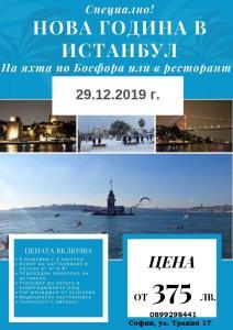 """Нова година в Истанбул - на яхта по Босфора или в ресторант """"Клас"""""""