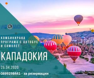 Кападокия - комбинирана програма с автобус и самолет