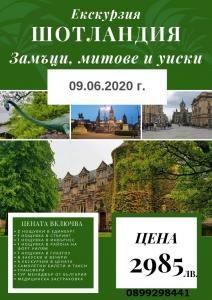 ШОТЛАНДИЯ - митове, замъци и уиски