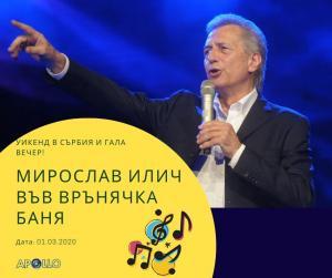 СПА Уикенд във Върнячка баня с ГАЛА вечер с участието на Мирослав Илич