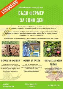 ЕДНОДНЕВНА ЕКСКУРЗИЯ БЪДИ ФЕРМЕР ЗА ЕДИН ДЕН