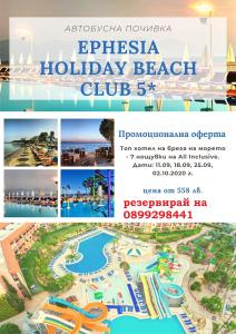 Почивка в хотел EPHESIA HOLIDAY BEACH CLUB 5* - Кушадасъ, Турция