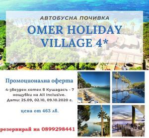 Почивка в хотел OMER HOLIDAY VILLAGE 4* - Кушадасъ, Турция