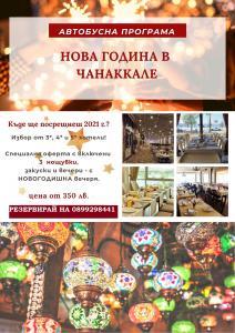 Нова година в Чанаккале, Турция