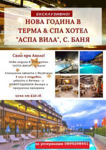 """Нова година в СПА хотел """"АСПА ВИЛА"""", с. Баня"""